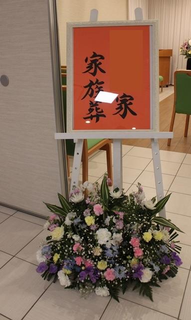 04稲城市 南山ホール 【仏式 家族葬】 施行例 No.1