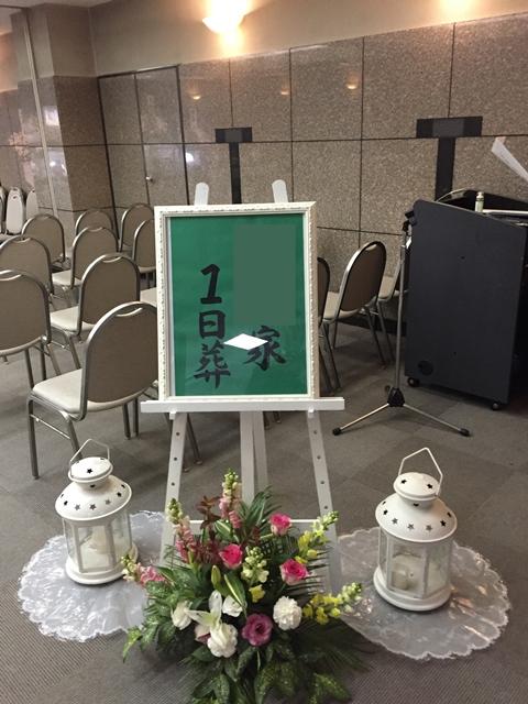 南多摩斎場 【仏式 1日葬】施行例