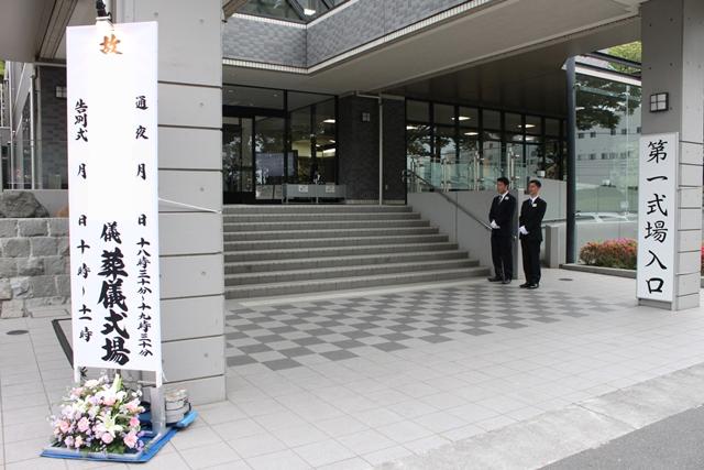 南多摩斎場 【仏式 一般葬】施行例