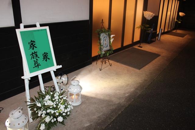 大正寺斎場 【仏式 家族葬】施行例