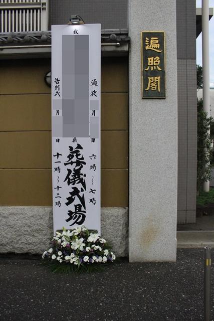 常性寺会堂 【仏式 一般葬】 施行例