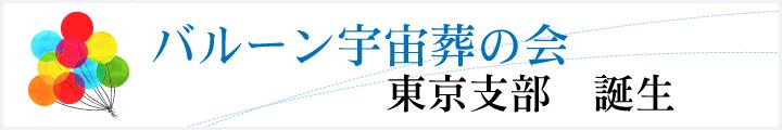 バルーン宇宙葬東京支部
