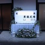 大正寺斎場 【仏式 一般葬】 施行例