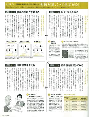 ファイナルノート雑誌紹介